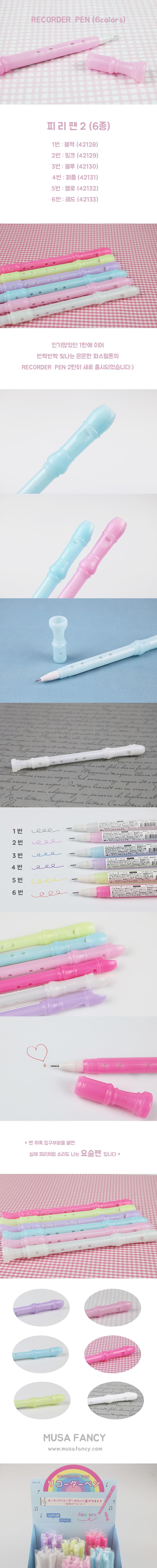피리펜2탄(6종) - 마사팬시, 1,700원, 수성/중성펜, 심플 펜