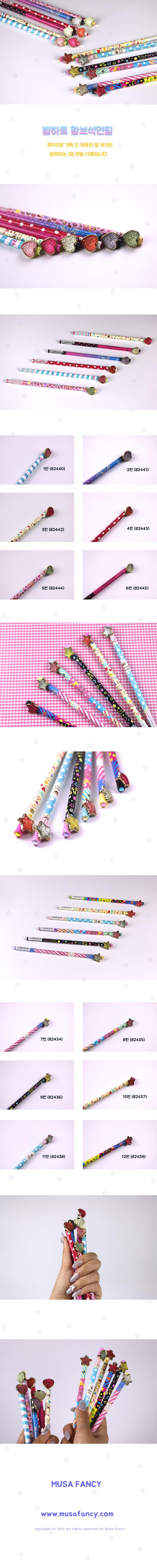 별,하트왕보석 연필 - 마사팬시, 1,500원, 연필, 베이직연필