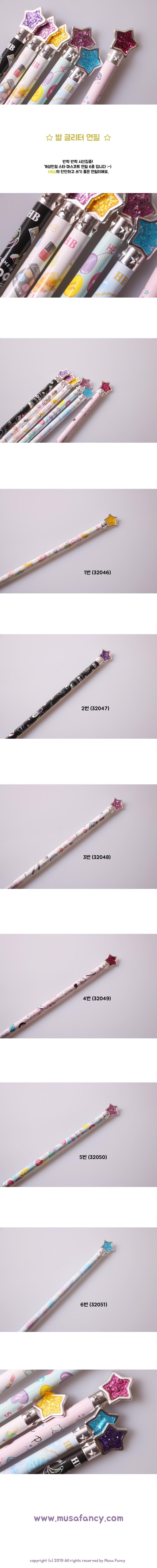 별글리터연필1,500원-마사팬시디자인문구, 필기류, 연필, 베이직연필바보사랑별글리터연필1,500원-마사팬시디자인문구, 필기류, 연필, 베이직연필바보사랑