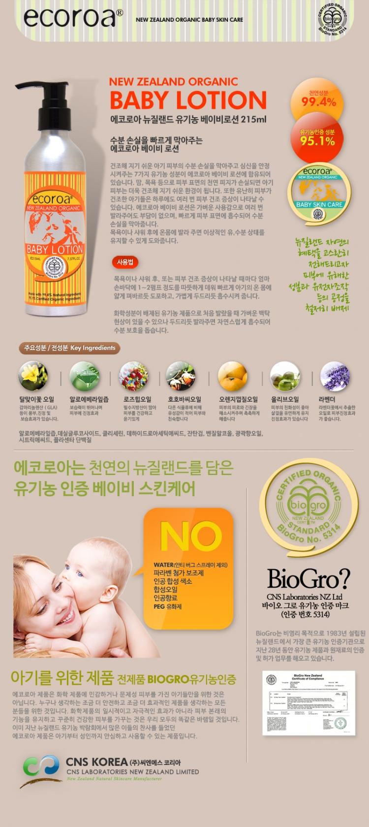 BABY LOTION 베이비 로션 215ml - 엔오에이체제이, 36,000원, 스킨케어, 스킨/로션/오일