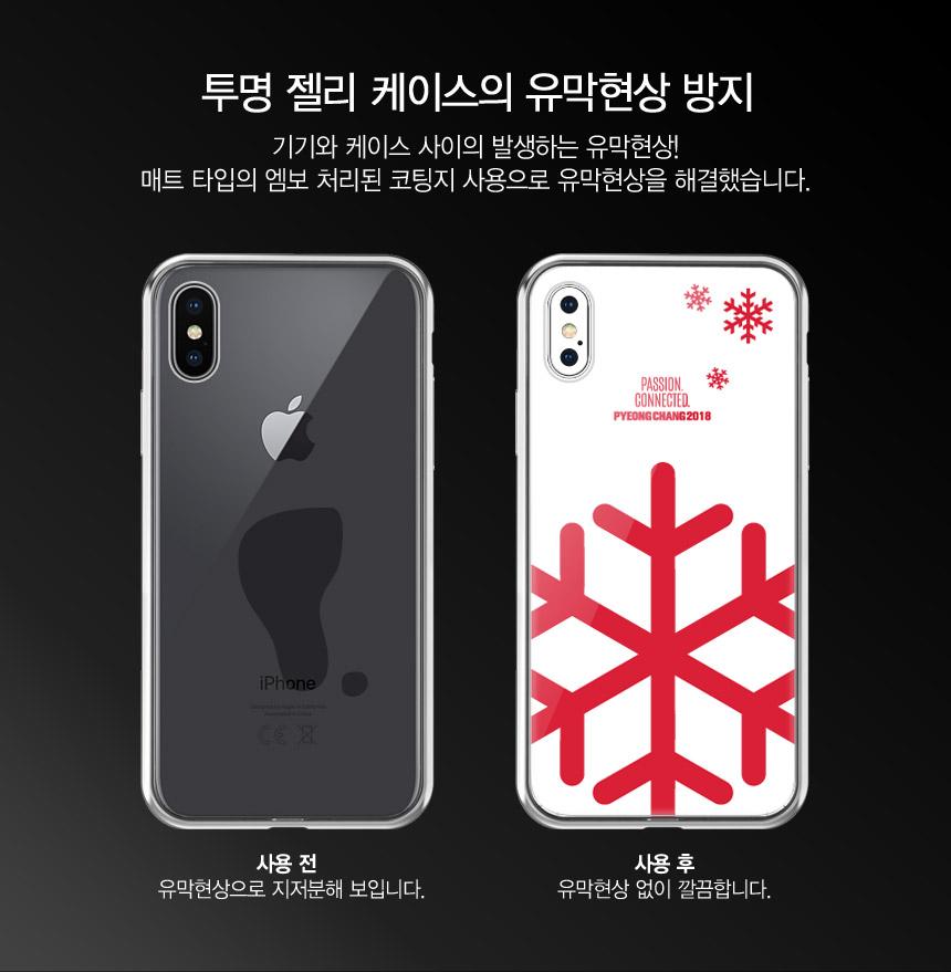 삼성 아이폰X 후면 보호필름 평창 화이팅 코리아 - 알럽스킨, 7,900원, 필름/스킨, 아이폰X