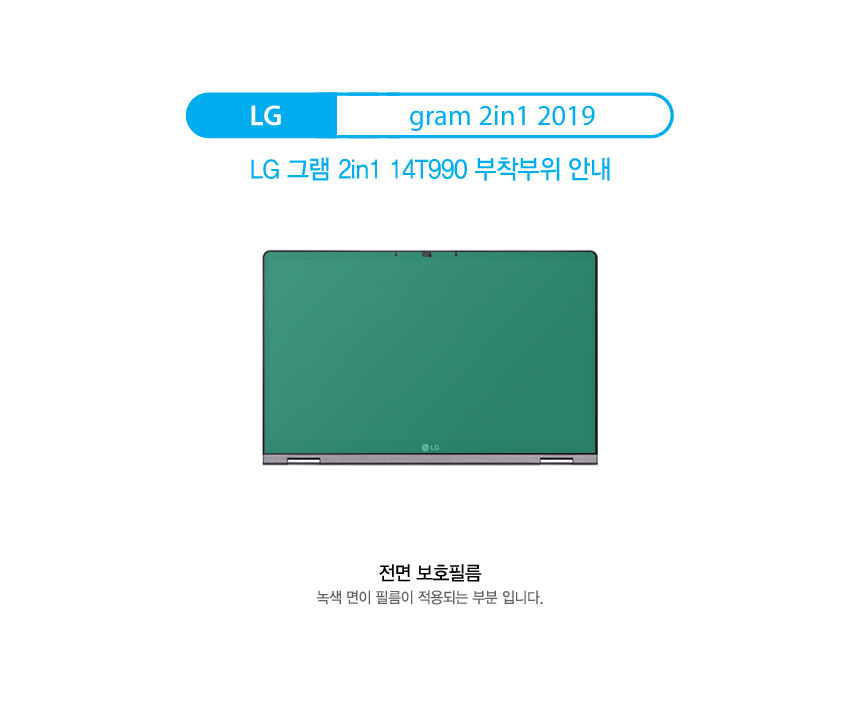 LG 그램 2in1 14T990 종이질감 액정보호필름 - 알럽스킨, 15,900원, 노트북 액정보호필름, 35.56cm~39.62cm