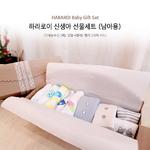 하라로이 신생아 선물세트(남아용)