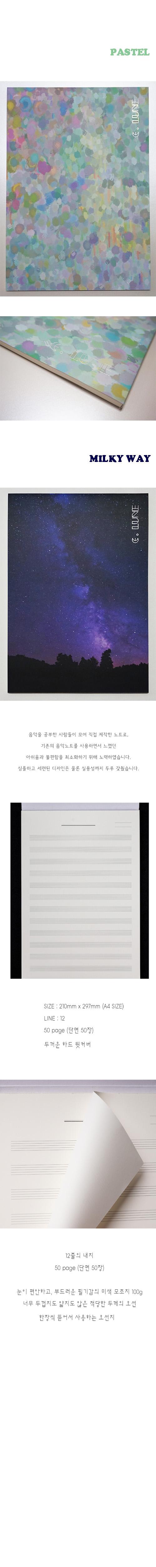 뜯어쓰는 음악노트 - 이룬, 6,000원, 베이직노트, 유선노트