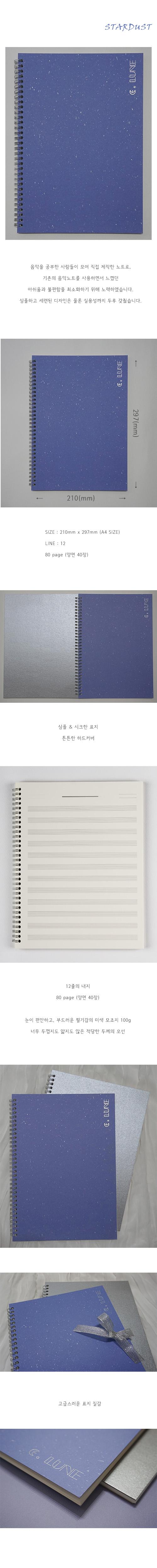 스타더스트 음악노트 - 이룬, 4,500원, 스프링노트, 유선노트