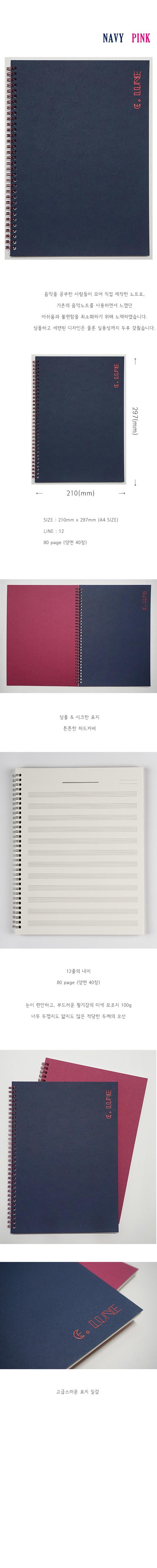 네이핑크 음악노트 - 이룬, 4,500원, 스프링노트, 유선노트