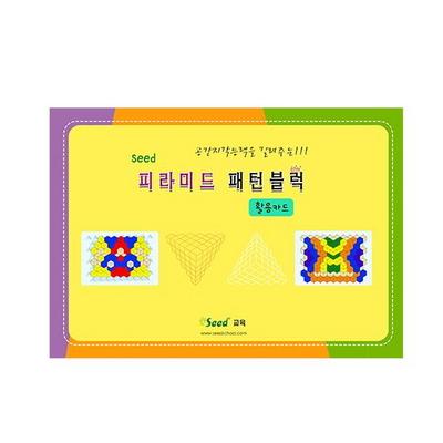 (가베가족)KS3706 시드 피라미드 활용카드