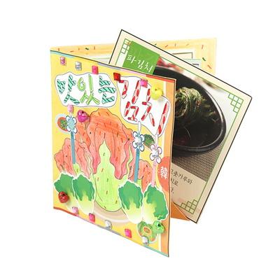 (몽스쿨) KY2084-4 전통북아트 맛있는김치(4개)