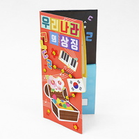 (몽스쿨) KY2079-4 우리나라의 상징 북아트(4개)