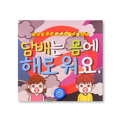 (몽스쿨) KY2075-4 안전북아트 담배는 해로워(4개)