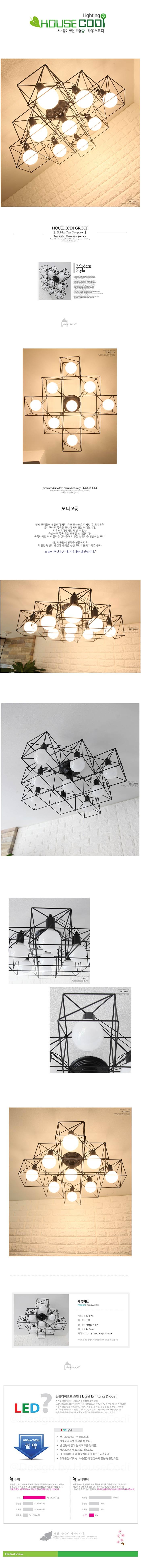 포니 9등 직부등 - 하우스코디, 145,000원, 디자인조명, 팬던트조명