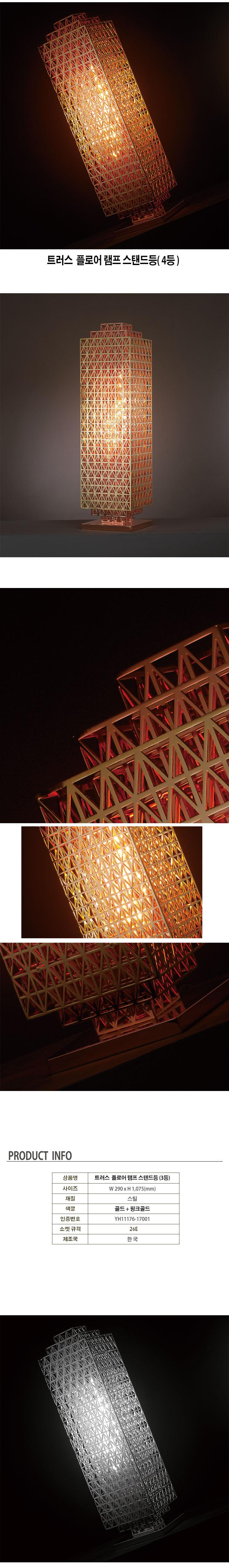 트러스 플로어 램프 스탠드(4등) - 하우스코디, 2,464,000원, 리빙조명, 플로어조명