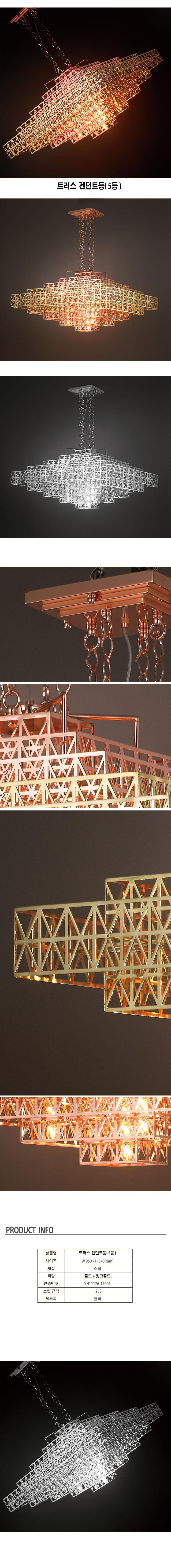 트러스 펜던트등(5등) - 하우스코디, 4,180,000원, 디자인조명, 팬던트조명