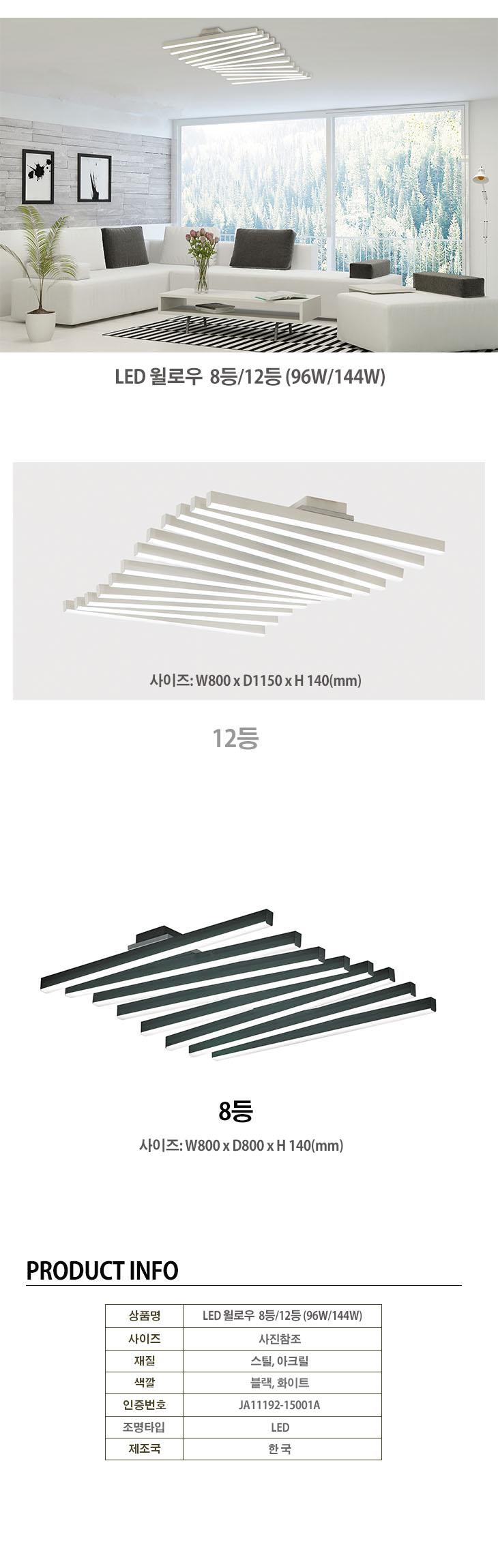 LED 윌로우 8등(96W) - 하우스코디, 1,094,000원, 디자인조명, 팬던트조명