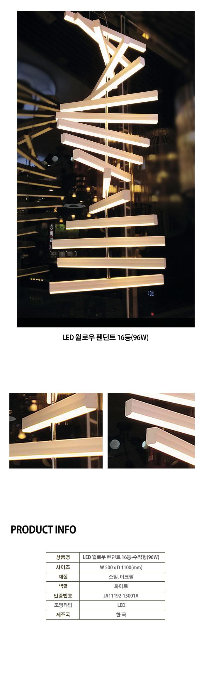LED 윌로우 펜던트 16등-수직형(96W) - 하우스코디, 1,229,000원, 디자인조명, 팬던트조명