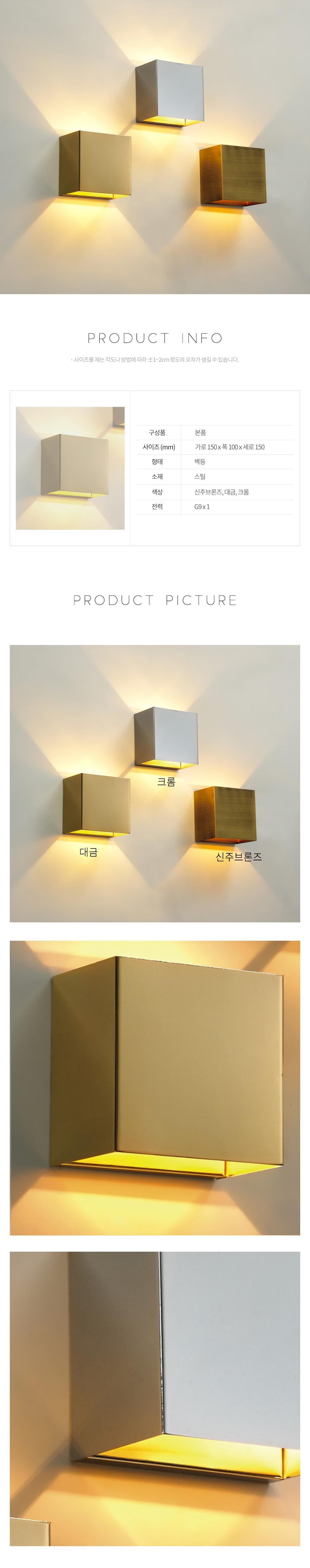 LED 크론 벽등 - 하우스코디, 63,000원, 리빙조명, 벽조명