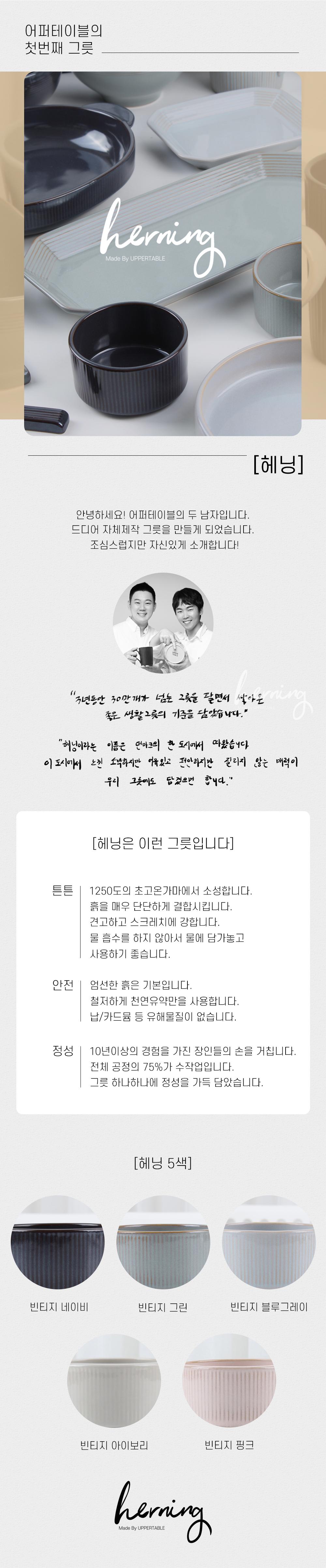 헤닝 혼밥세트 6P_5컬러 - 어퍼테이블, 36,000원, 식기홈세트, 1인세트