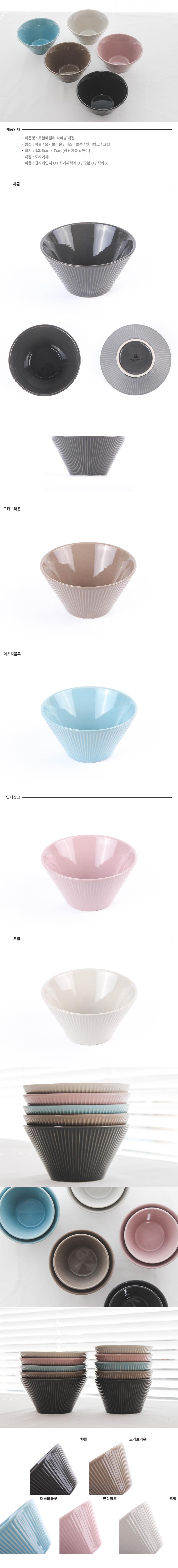 로얄애덜리 라이닝 국그릇 대접 5컬러 - 어퍼테이블, 5,900원, 밥공기/국공기, 국공기