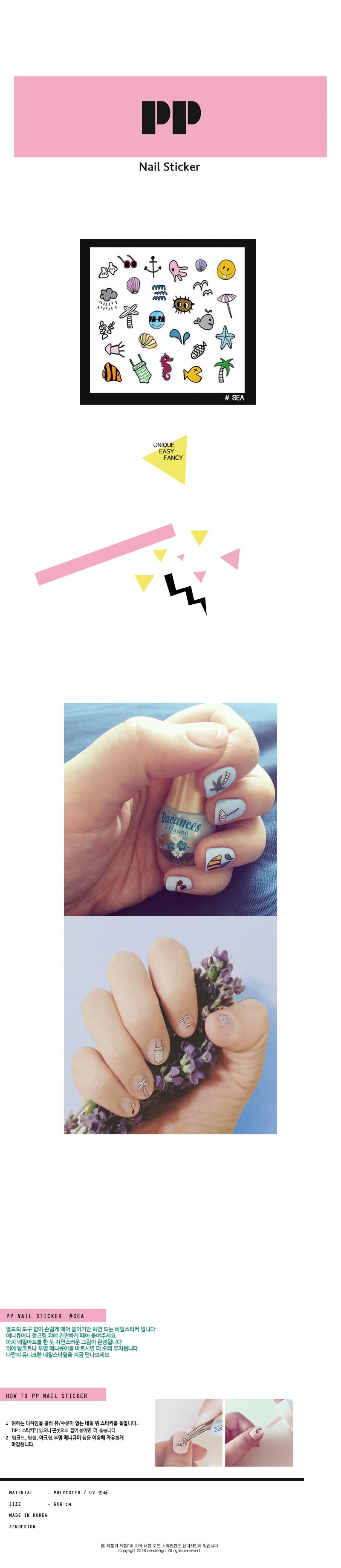 pp nail sticker - sea - 센디자인, 3,500원, 네일, 네일스티커/파츠