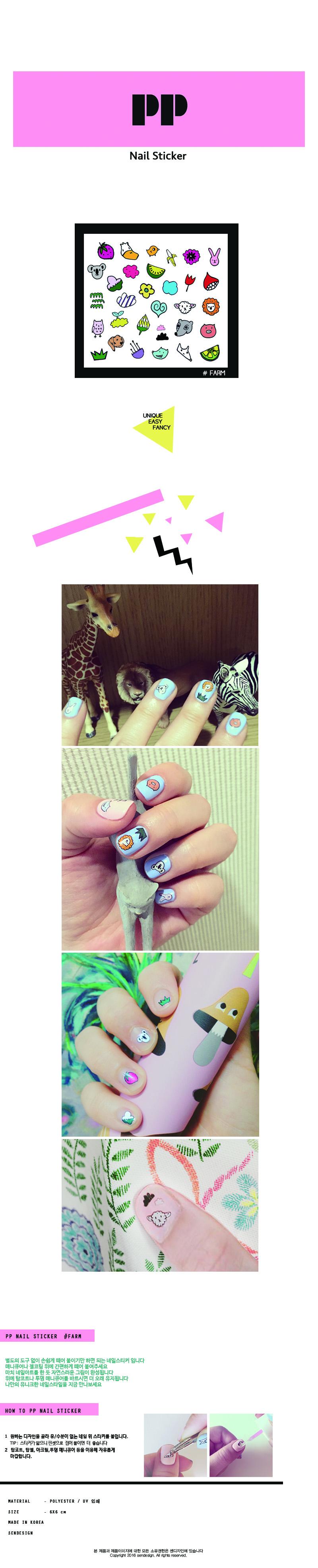 pp nail sticker - FARM - 센디자인, 3,500원, 네일, 네일스티커/파츠