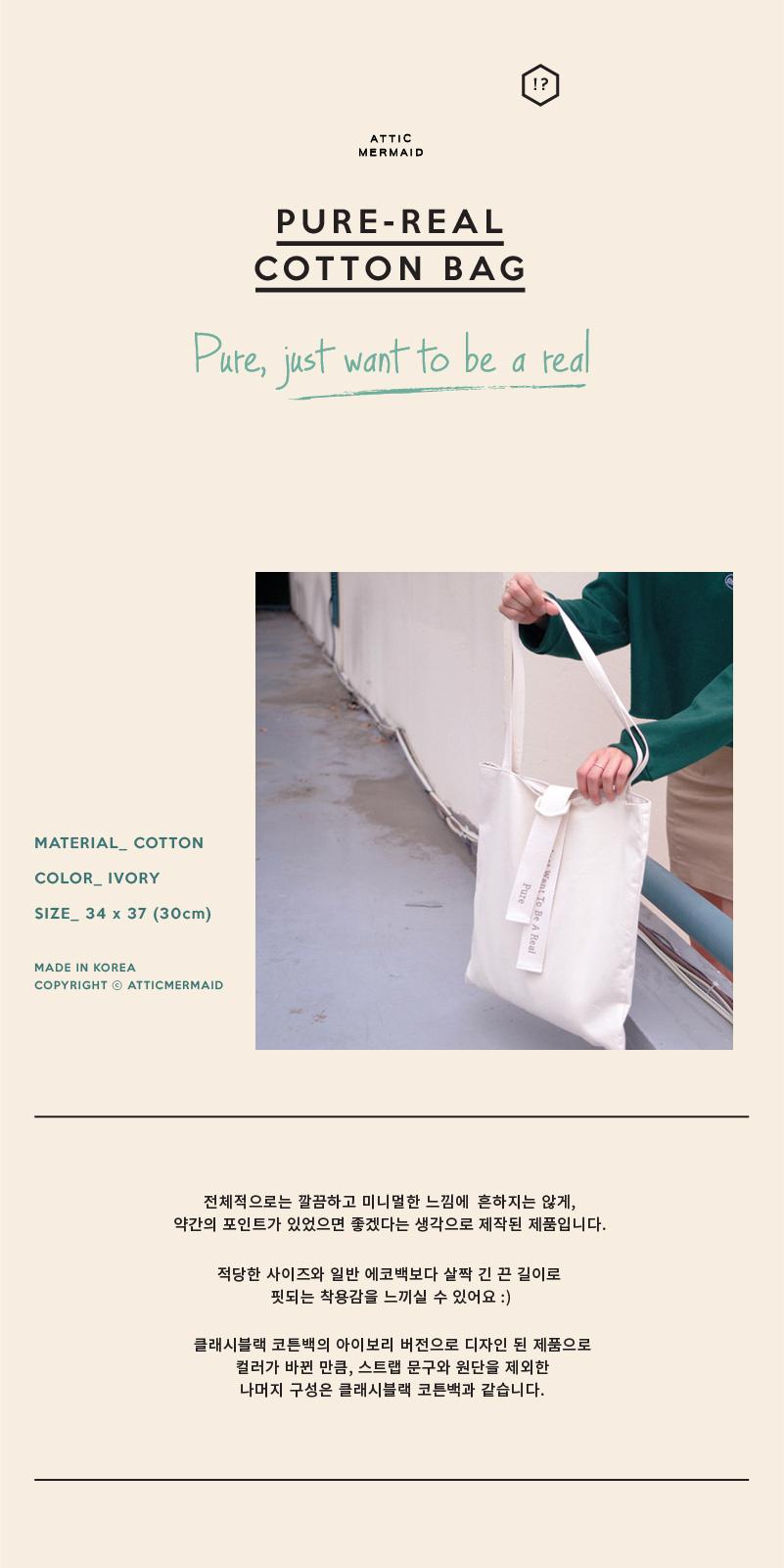 퓨어 리얼 코튼 백 - 아틱머메이드, 25,000원, 캔버스/에코백, 심플캔버스백