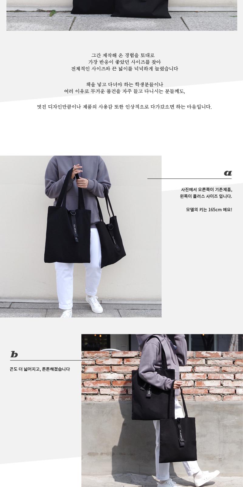 (플러스 사이즈) 클래시 블랙 코튼 백 - 아틱머메이드, 28,000원, 캔버스/에코백, 에코백