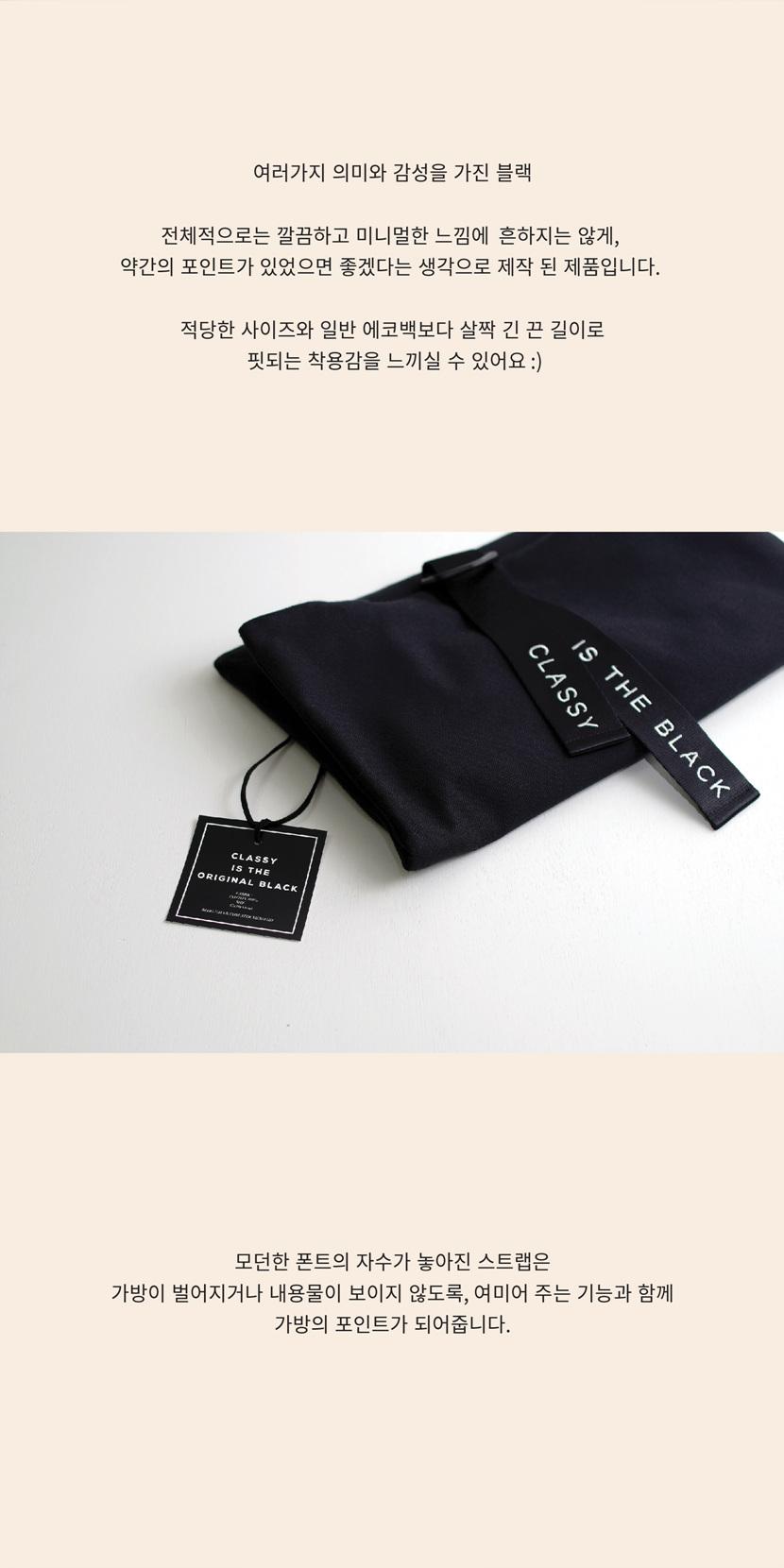 클래시 블랙 코튼 백25,000원-아틱머메이드패션잡화, 가방, 에코백, 무지에코백바보사랑클래시 블랙 코튼 백25,000원-아틱머메이드패션잡화, 가방, 에코백, 무지에코백바보사랑