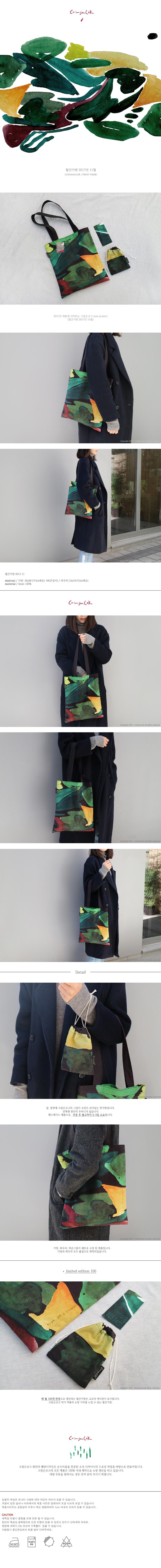 월간가방 2017년 11월29,000원-크림슨코크패션잡화, 가방, 숄더백, 캔버스패브릭숄더백바보사랑월간가방 2017년 11월29,000원-크림슨코크패션잡화, 가방, 숄더백, 캔버스패브릭숄더백바보사랑