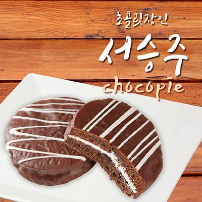 서승주 수제 초코파이