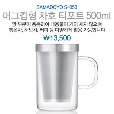 500ml 머그컵형 차호 티포트