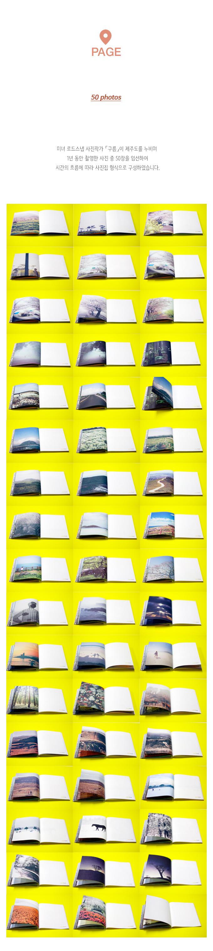 제주 풍경 노트 - 포포북 - 포포북, 3,000원, 노트세트, 노트세트