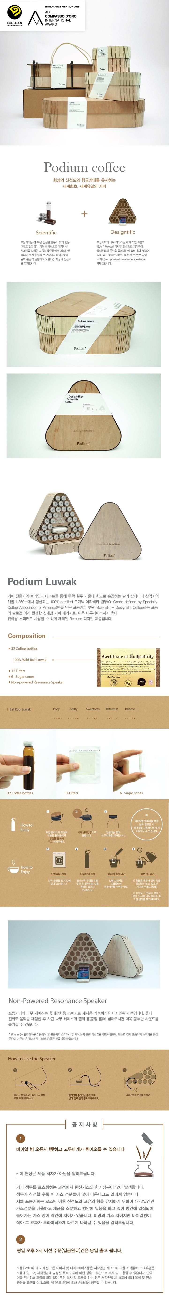 삼각루왁_Luwak - 포듐, 260,000원, 커피, 분말커피