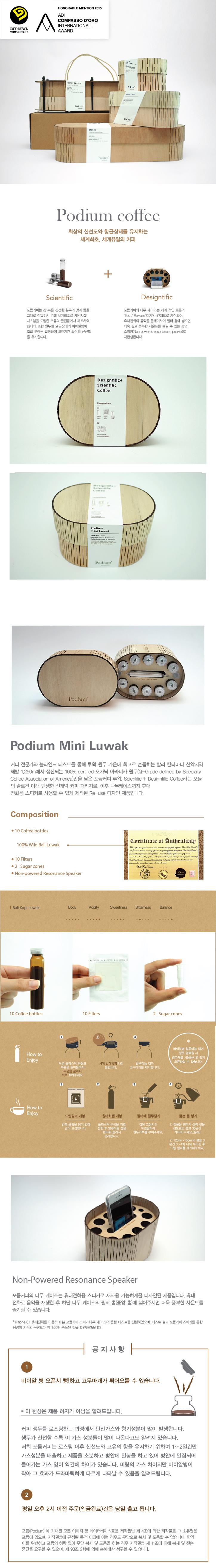 미니루왁_Mini Luwak - 포듐, 100,000원, 커피, 분말커피