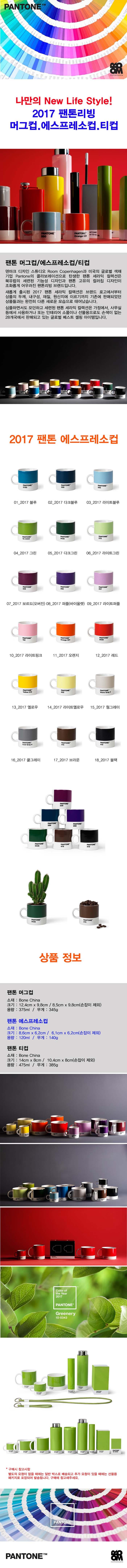 2017팬톤 티컵(블루) - 팬톤, 34,800원, 머그컵, 심플머그