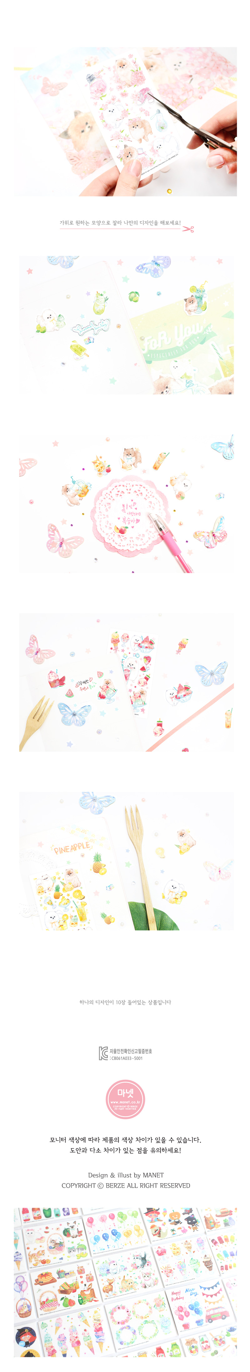 마넷 스티커 - 마넷 컷팅스티커 (썸머 포메) - 마넷, 2,300원, 스티커, 디자인스티커