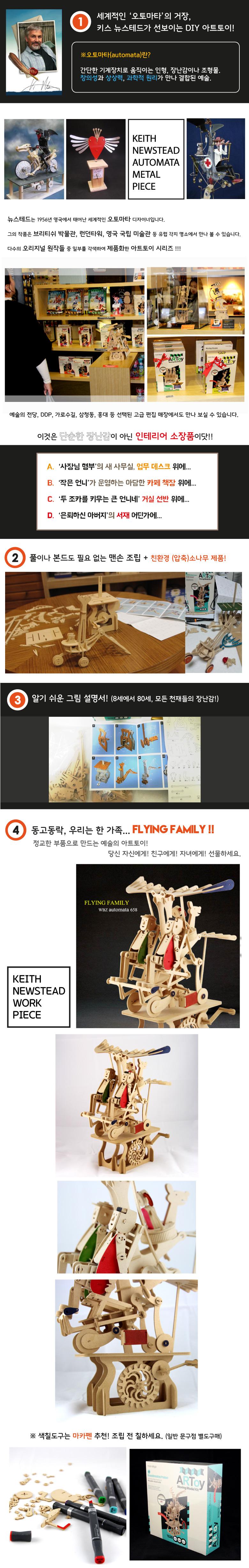 플라잉 패밀리-Flying Family - 원더보이즈, 65,800원, 우드 토이, DIY세트