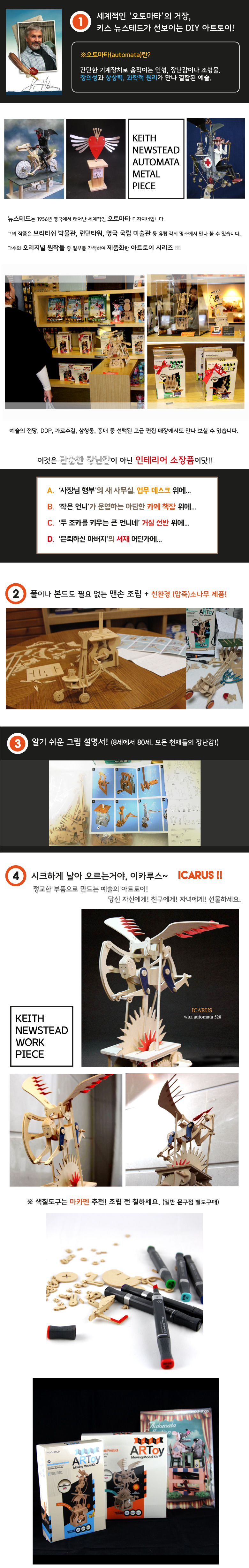 시크한 고공비행 이카루스-Icarus - 원더보이즈, 52,800원, 우드 토이, DIY세트