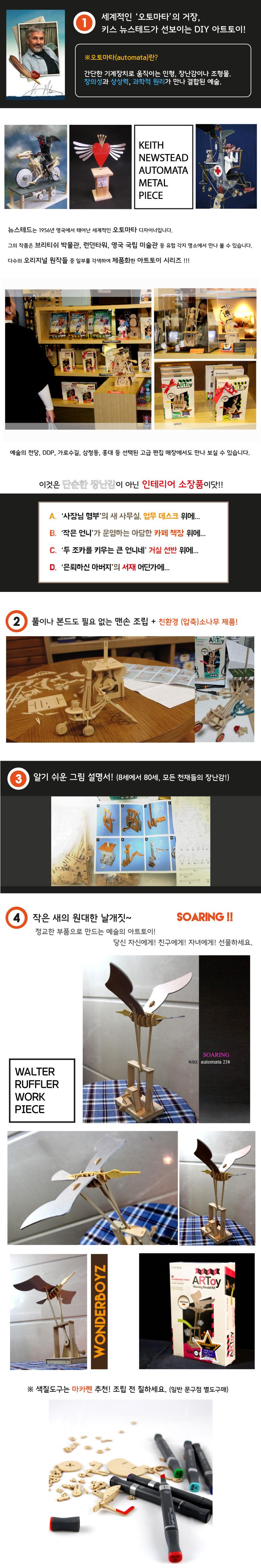 원대한 날개짓 쏘어링-Soaring - 원더보이즈, 23,800원, 우드 토이, DIY세트