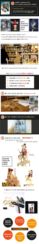 적기사 레드나이트 - Red Knight - 원더보이즈, 35,800원, 우드 토이, DIY세트