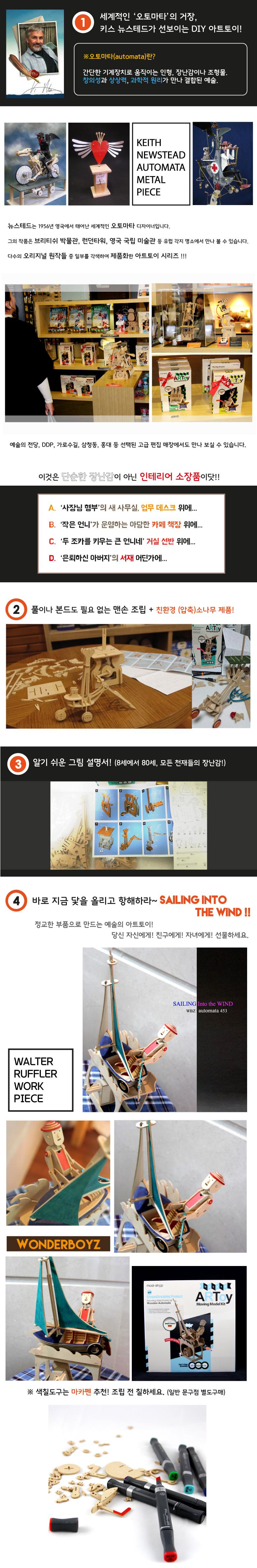 닻을 올리고 항해하라 - Sailing into the Wind - 원더보이즈, 39,800원, 우드 토이, DIY세트