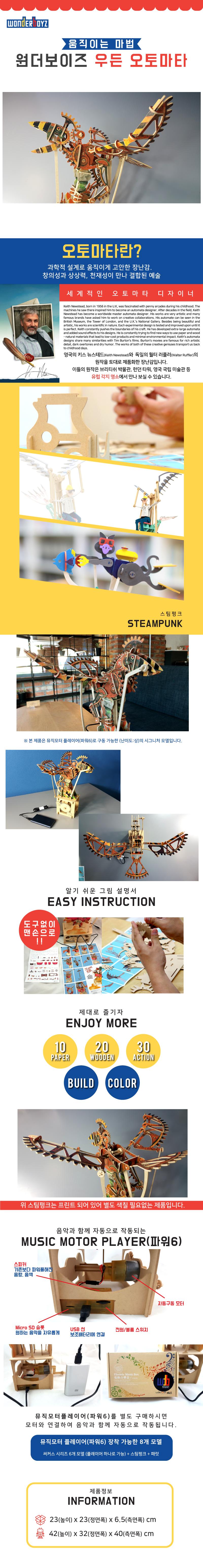 스팀펑크 - 원더보이즈, 65,800원, 우드 토이, DIY세트