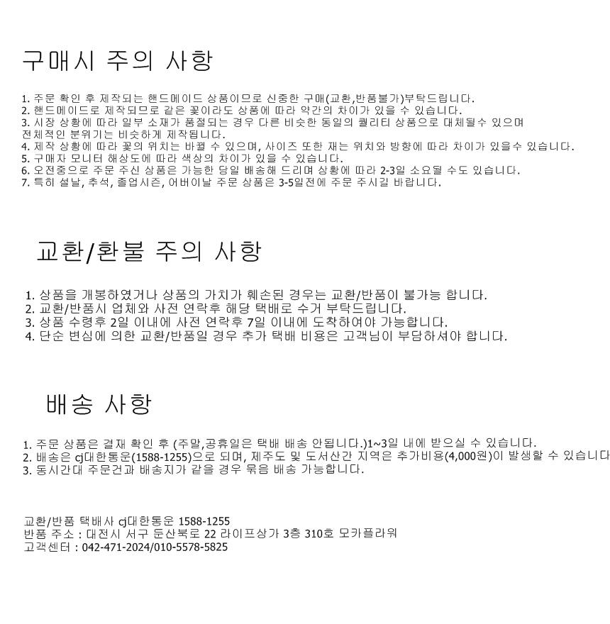 베리피치 조화 코사지 부토니에 - 모카플라워갤러리, 7,900원, 조화, 꽃다발/꽃바구니