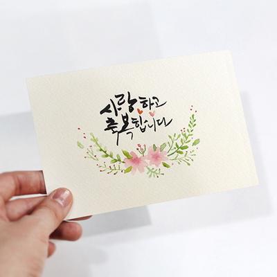 앳원스 - 캘리그라피 손글씨 일러스트 무지엽서20매