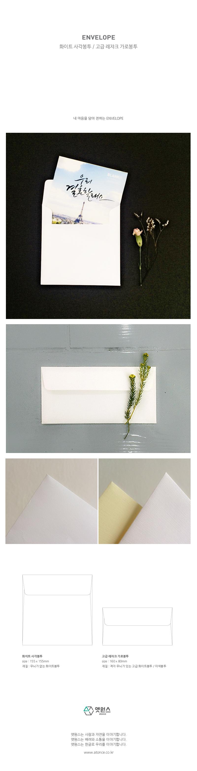 앳원스 - 화이트 무지엽서(40매)2,000원-앳원스디자인문구, 카드/편지/봉투, 엽서, 심플바보사랑앳원스 - 화이트 무지엽서(40매)2,000원-앳원스디자인문구, 카드/편지/봉투, 엽서, 심플바보사랑
