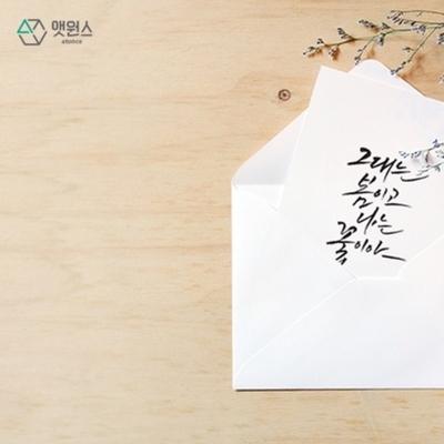 앳원스-크라프트지 무지엽서봉투_20매