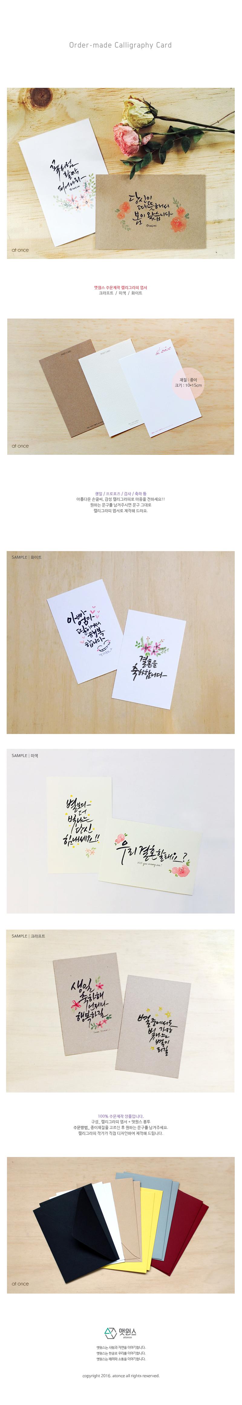 앳원스-주문제작 캘리그라피 감사 축하 생일 프로포즈엽서 - 앳원스, 5,000원, 엽서, 주문제작엽서