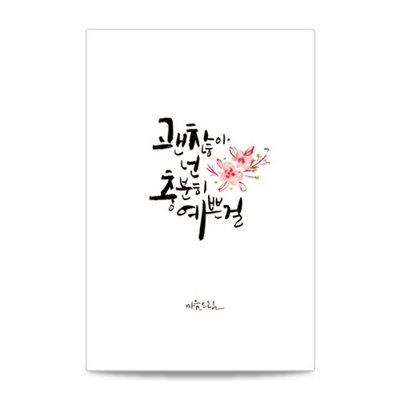 앳원스-캘리그라피 청춘엽서 vol-1(12종)