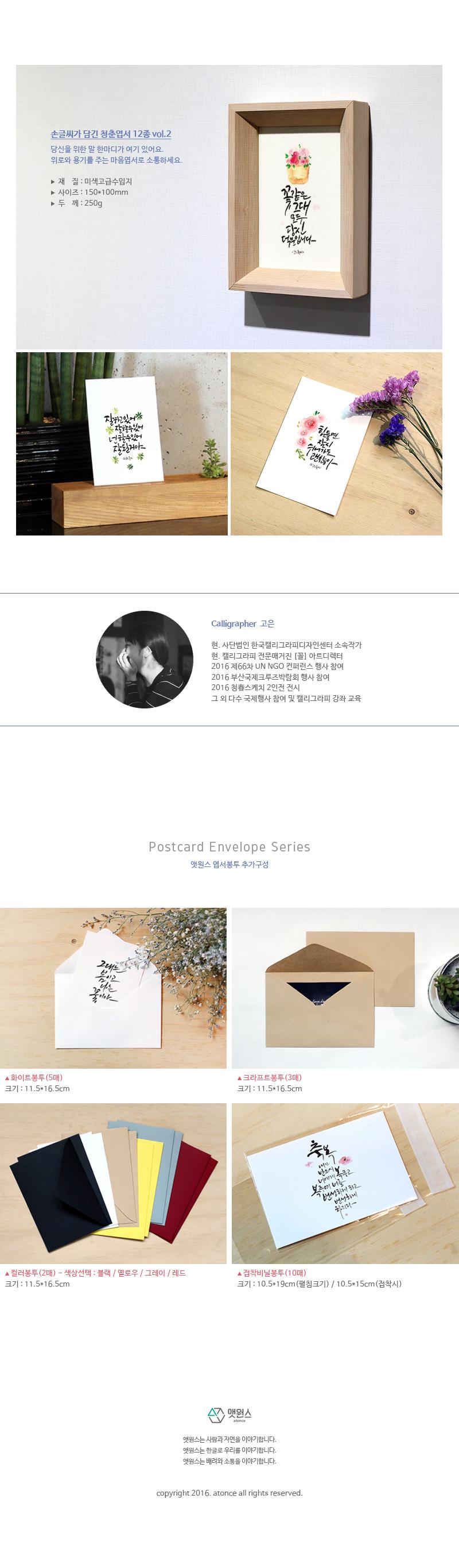 앳원스-캘리그라피 청춘엽서 vol-2(12종) - 앳원스, 500원, 엽서, 심플