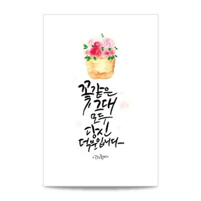 앳원스-캘리그라피 청춘엽서 vol-2(12종)