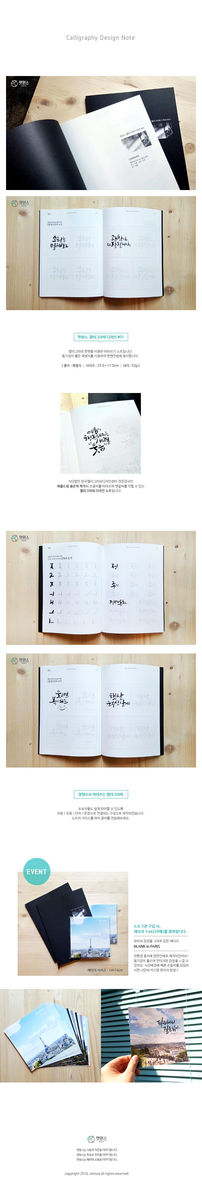 앳원스 - 캘리그라피디자인 따라쓰는 노트 01 - 앳원스, 3,000원, 여행/취미, 필사/글쓰기